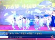 """漳平:举办""""青春梦 中国梦""""文艺晚会"""