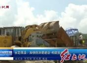 永定西溪:加快防洪堤建设 构筑安全屏障