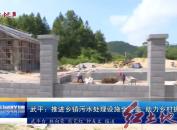 武平:推进乡镇污水处理设施全覆盖 助力乡村振兴