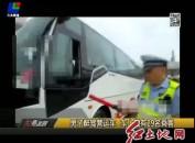 男子醉驾营运车 车上载有29名乘客