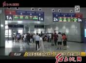 龙岩新增高峰线动车4对 开行旅客列车首破100列