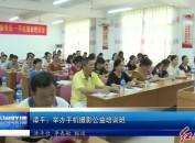 漳平:举办手机摄影公益培训班