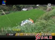 漳平:小车翻入稻田两人被困 消防紧急营救