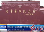 漳平永福:全面推进龙车革命教育基地建设 打造红色精神家园