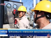 新罗区供电公司:开展特巡特护 确保台风期间电网安全运行