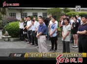 长汀县文体广新系统开展2018年消防安全应急演练活动