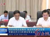 落实党管武装责任 推进军民融合发展 市委召开2018年度议军会议