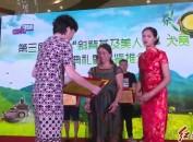 """第三届江山""""斜背茶及美人蜜""""大赛颁奖典礼在万宝广场举行"""