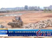 新罗:龙津湖公园项目有序推进 有望国庆前对外开放