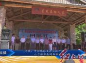 连城:中国地瓜主体公园开园 八方游客共同体验地瓜文化