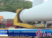 漳平:红尖山、大西岭风电项目建设快速推进