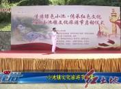 小池镇文化旅游节开幕