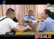 黄瑾:铿锵警花的侠骨柔情