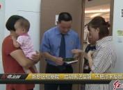 新罗区检察院:启动执法监督 严把涉未疫苗安全关