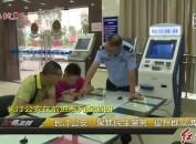 长汀公安在前进系列报道四:长汀公安:聚焦民生警务  提升群众满意度