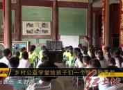 乡村公益学堂给孩子们一个快乐的暑假