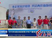 2018年闽台客家青少年广播电视夏令营在河南郑州开营