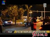 新罗交警开展夏季道路交通巡逻防控综合整治