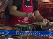 连城:举办2018冠豸山民俗村客家喜宴美食大赏嘉年华活动