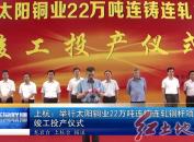 上杭:举行太阳铜业22万吨连铸连轧铜杆项目竣工投产仪式