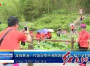 连城曲溪:打造生态休闲旅游度假乡 助力乡村振兴