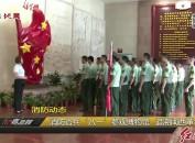 """消防官兵""""八一""""参观博物馆 追溯闽西革命历史"""