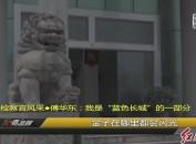 """检察官风采●傅华东:我是""""蓝色长城""""的一部分"""