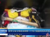 新罗公安分局成功端掉一个专门销赃电瓶车的电瓶窝点