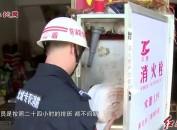 新罗北城街道:专职消防队助推消防安全工作