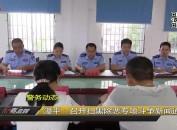 漳平:召开扫黑除恶专项斗争新闻通气会