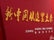 《新中国从这里走来》、《弘扬西柏坡精神 实现中华民族伟大复兴》两个展览在中央苏区(闽西)历史博物馆同步开展