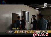 """漳平:汽车维修场所""""三合一""""火灾隐患联合整治再掀高潮"""