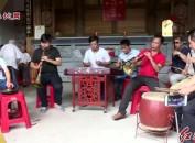 长汀县客家十番音乐、长汀公嫲吹传习中心正式挂牌