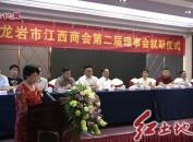 龙岩市江西商会举行第二届理(监)事会就职典礼