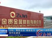 上杭:聚焦主业 精准发力 加快融入闽西南经济协作区建设