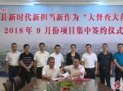 连城:9月份集中签约项目12个 总投资43.2亿元