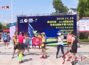 韵动中国·2018首届龙岩冠豸山国际半程马拉松测试跑开跑