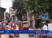 """长汀:市民点赞""""红色小上海""""旧址保护提升项目"""