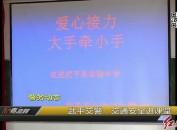 武平交警:交通安全进课堂