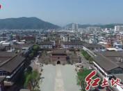 """长汀:稳步推进""""红色小上海""""旧址保护提升项目"""