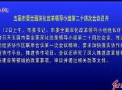 五届市委全面深化改革领导小组第二十四次会议召开