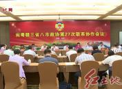 闽粤赣三省八市政协第27次联系协作会议在我市召开
