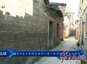2条历史文化街区被列入第三批省级历史文化街区