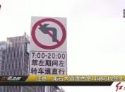 注意!龙岩大道莲西路口限时段禁止左转