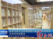 龙岩市新华书店闽西图书城改造升级完成 正式对外试营业