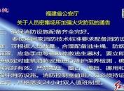 福建省公安厅关于人员密集场所加强火灾防范的通告