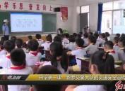 开学第一课:新罗交警大队的交通安全宣传教育