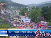 长汀:首届农民丰收节 展现乡村振兴大美画卷
