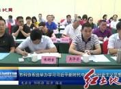 市科协系统举办学习习近平新时代中国特色社会主义思想研修班