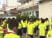 扫黑除恶进校园 中街小学开展法制教育宣传活动